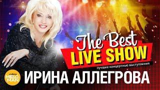 Ирина Аллегрова - The Best Live Show 2018
