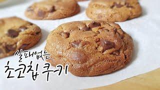 초코칩 쿠키 만들기?쫀득하고 촉촉한 수제 쿠키 (자세히…