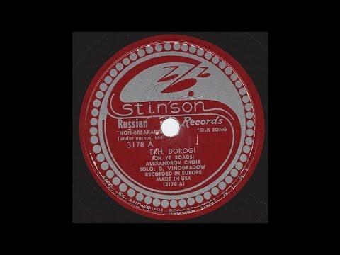 Alexandrov Choir with Georgi Vinogradow - Ekh Dorogi (Oh Ye Roads) - Russian Folk on Stinson 78 rpm
