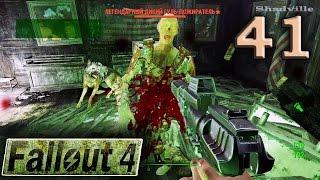 Fallout 4 PS4 Прохождение 41 Тренировочная площадка национальной гвардии