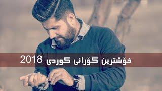 Xoahtren gorani kurdi 2018 new song kurdish