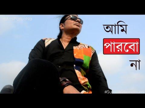 Surojit Chatterjee - The Musician - Surojit O Bondhura