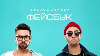 GROZA Ft JOY BOY Фейсбук Премьера песни трека 2017