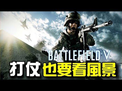 戰地風雲 5 Battlefield V|#04 - 打仗也要看風景