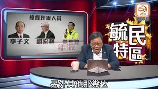 毓民特區:沙中線造假草菅人命 陳帆厚顏拒辭職