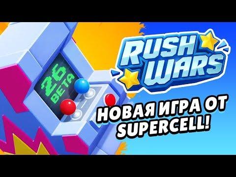 СРОЧНО!!! НОВАЯ ИГРА!!! ОТ SUPERCELL (РАЗРАБОТЧИКОВ BRAWL STARS)!  RUSH WARS УЖЕ СКОРО!!!