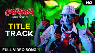 Golemale Pirit Koro Na (Title Track) (Bengali) (Full HD) (2013)