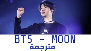 BTS Jin - MOON | Map Of The Soul : 7 | مترجمة للعربية