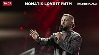 MONATIK LOVE IT РИТМ ТУР - ОДЕСА, 30.07.2019
