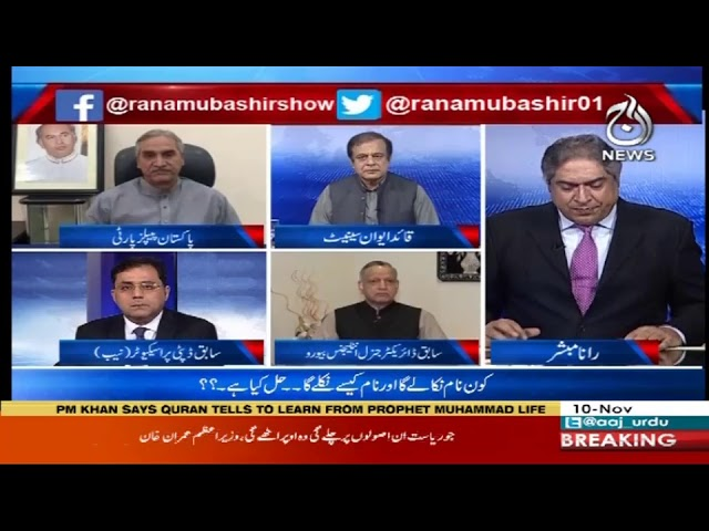 Aaj Rana Mubashir Kay Sath | 10 November 2019 | Aaj News
