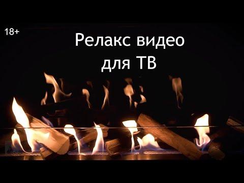 Релакс видео огня \\ Огонь в ТВ \\ Relax Fire \\ Камин ТВ