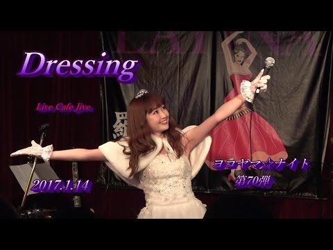 Dressing~2017.1.14_ヨコヤマ☆ナイト第70弾@Live Cafe Jive