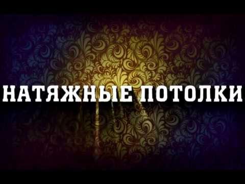 Натяжные потолки купить недорого Новосибирск