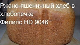 Ржано-пшеничный хлеб в хлебопечке Филипс HD 9046