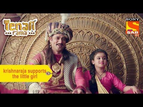 Your Favorite Character   Krishnaraja Favors The Little Girl   Tenali Rama