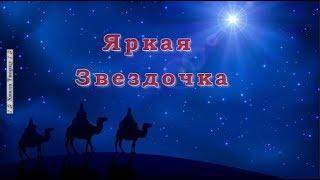 ♪♪🔔 Яркая звездочка на небе горит - ДЕТСКИЕ ПЕСНИ НА РОЖДЕСТВО 2018-2019