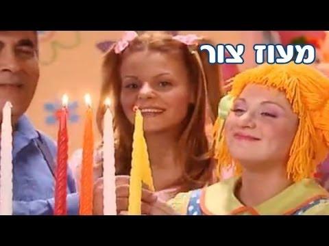 רינת גבאי ומימי , חגי ישראל  - חנוכה  - מעוז צור