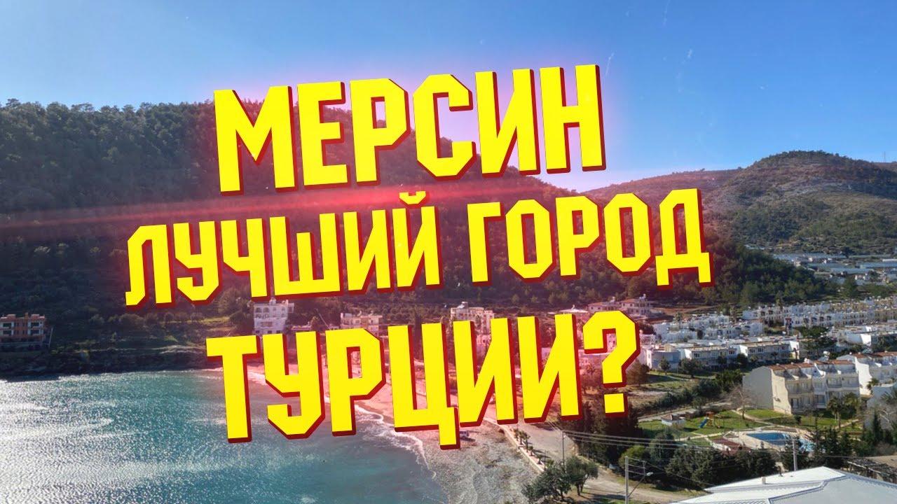 Мерсин - лучший город Турции? Обзор: недвижимость, районы, история, достопримечательности | Mersin