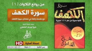 سورة الكهف   مع مقدمة في فضل السورة   شيخ أبو بكر الشاطري   abu bakr al-shatri