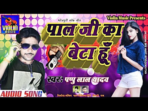 2018 # Pal Ji Ka Beta Hu ने किया Pandey Ji Ka Beta Hu को फेल || Dj Remix Song