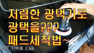 [DIYYOURCAR#102] 저렴한 광택기로 광택내는법( HOW TO POLISHING A CAR FOR CHEAP POLISHER)