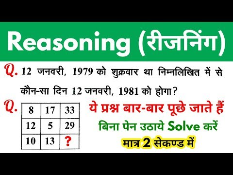 Reasoning short tricks in hindi for - RAILWAY GROUP-D, RAILWAY NTPC, & all exams