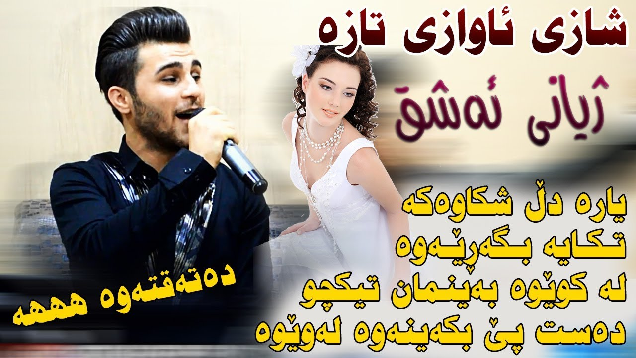 Ozhin Nawzad 2018 Track2 ( yara dl shkawaka ) Ga3day Shex Aro u Hama Malik