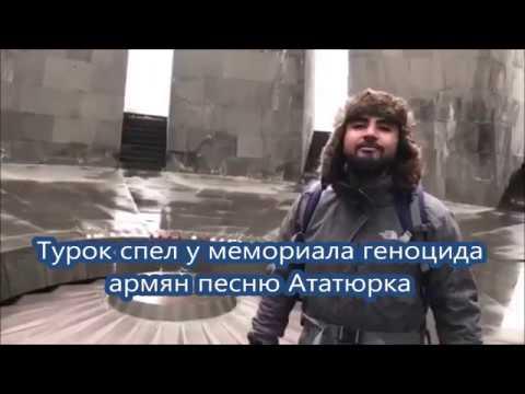 армении у мемориала