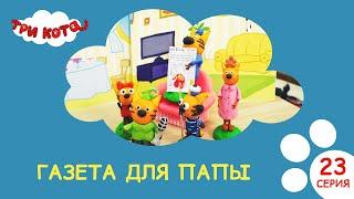 Три кота - Газета для папы | Выпуск 23| Развивающее видео для детей