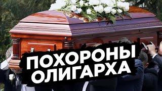 Похороны олигархата