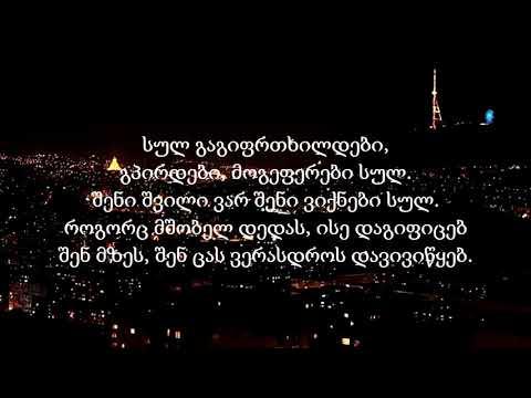 KABU - Tbilisi (Lyrics) / კაბუ - თბილისი (ტექსტი) ❤