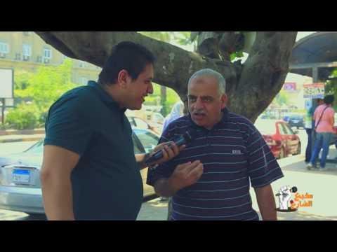 مذيع الشارع| الراجل ده من اظرف الناس اللي قابلناهم في الشارع