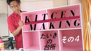 DIY賃貸住宅にキッチンを作ってみた その4 Making Kitchen Part4
