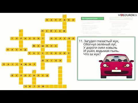 «Кроссворд по словарным словам» видеоурок