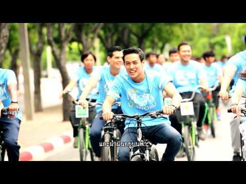 เพลง ปั่นจักรยาน | Bike For Mom