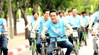เพลง ปั่นจักรยาน   Bike for Mom