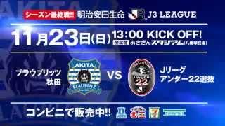 11.23 J3第33節 ブラウブリッツ秋田 vs Jリーグ・アンダー22選抜 CM