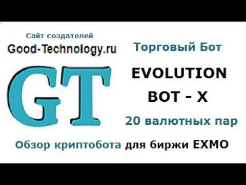 GT Evolution BOT - X - обзор торгового бота для биржи EXMO