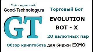 GT Evolution BOT   x   обзор торгового бота для биржи EXMO
