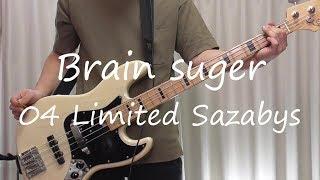 【04 Limited Sazabys】『Brain sugar』ベース cover 【りょうさん】