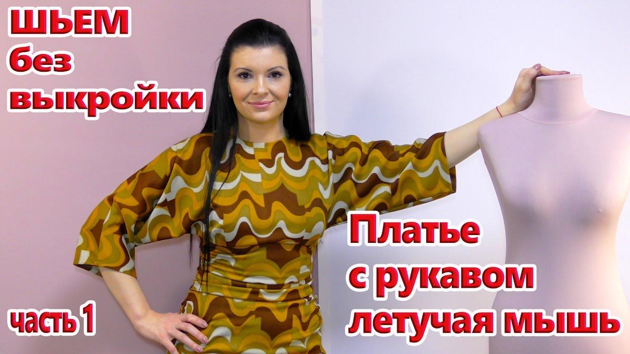 5ed037193c9 Как сшить платье с рукавом летучая мышь  Платье с драпировками часть ...