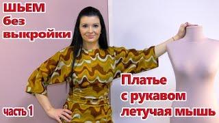 Как сшить платье с рукавом летучая мышь? Платье с драпировками часть 1