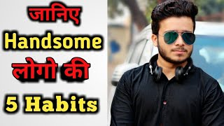 5 Daily Habits Of Attractive Men in Hindi | Easy Way To Be More Attractive