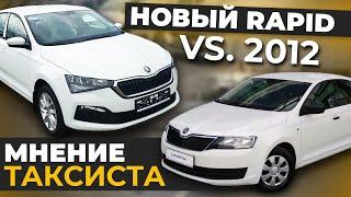 Сравнение Skoda Rapid 2012 vs. 2020.  В Чём Разница?  Мнение Таксиста