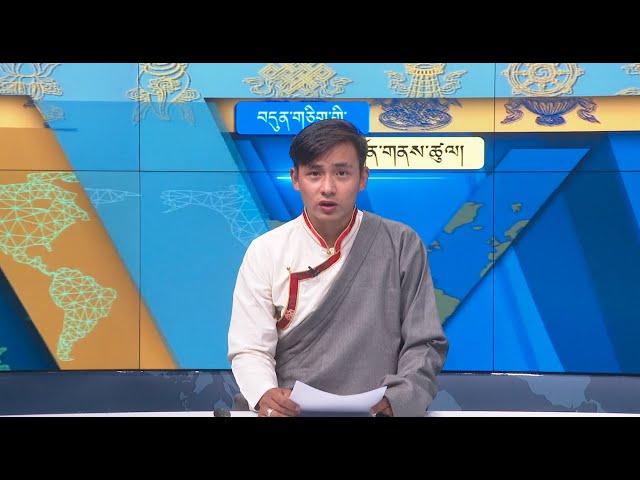 བདུན་ཕྲག་འདིའི་བོད་དོན་གསར་འགྱུར་ཕྱོགས་བསྡུས། ༢༠༢༡།༠༥།༢༨ Tibet This Week (Tibetan) May.28, 2021