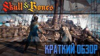 первый взгляд на Skull and Bones / Обзор информации / Анонс розыгрыша !