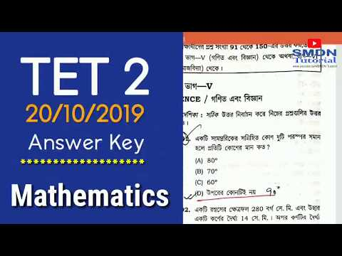 TET-2 Answer Key 2019, Mathematics l SMDN Tutorial thumbnail