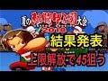 【パワプロアプリ】夏の熱闘甲子園大会結果発表!解放で45?最終順位は?