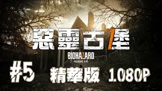 【PS4 Pro HD精華電影版#5】惡靈古堡7 - 1080P | 米亞的錄影帶 RESIDENT EVIL 7 #5