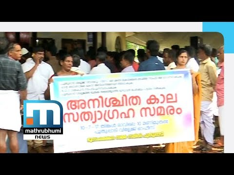 CPM To Mark Their Protest Against Land Abduction | Mathrubhumi News